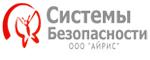 """Системы Безопасности ООО """"АЙРИС"""" -"""